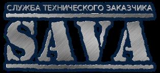 savaland.ru - согласование строительства в Москве и Московской области, подготовка исходно-разрешительной документации, служба заказчика +7 (495) 136-87-82